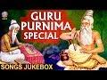 Guru Purnima Special | Guru Mantra, Guru Ashtakam, Guru Vandana & More | गुरु पूर्णिमा स्पेशल