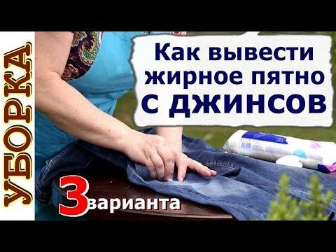 Как вывести пятно с джинс