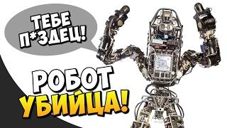 ШОК! КРОВОЖАДНЫЙ РОБОТ УБИЙЦА НАПАЛ НА ЛЮДЕЙ! War Robots