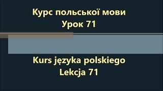 Польська мова. Урок 71 - Щось хотіти