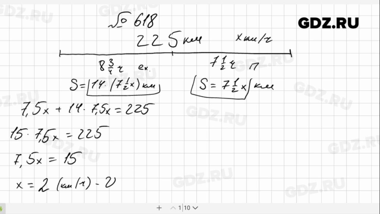 Гдз 626 по математике 6 класса