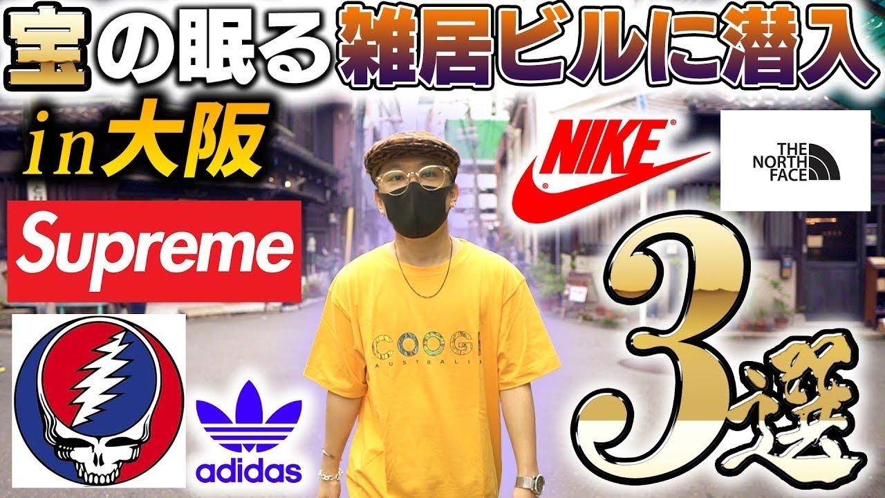 『古着屋3選!』70年代の名作ナイキを発見!宝の眠る怪しげな雑居ビルに潜入!in大阪
