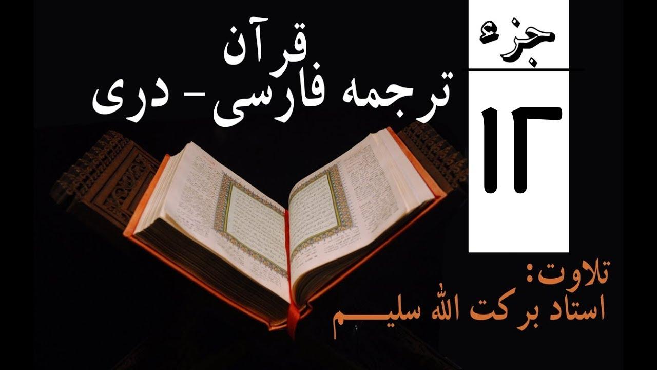جزء 12 قرآن کریم با ترجمه صوتی فارسی - دری   قاری برکت الله سلیم