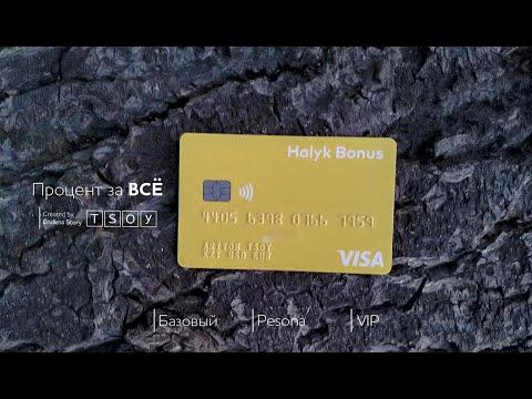 Halyk Bank. Октябрьское обновление: новые карты, СМС-Банкинг и 1% за всё - в массы
