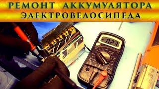 видео Диагностика, Изготовление, Перепаковка и Ремонт Аккумуляторных Батарей