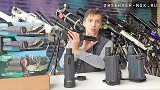 видео Бинокли и зрительные трубы | Отзывы покупателей, Характеристики, Виды, Параметры, Популярные производители