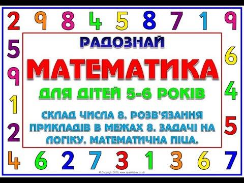 Математика для дітей 5-6 років. Склад числа 8 та інше.