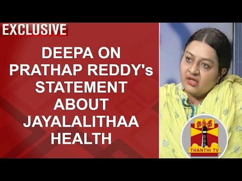Deepa on Prathap Reddy's Statement about Jayalalithaa Health | Thanthi TV