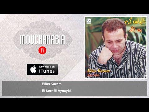 Elias Karam - El Serr Bi Aynayki - السر بعينكي الياس كرم