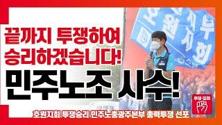 민주노총광주본부 총력투쟁 선포대회 금속노조 호원지회장 …