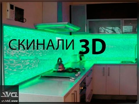 фото скинали для кухни фото 3д