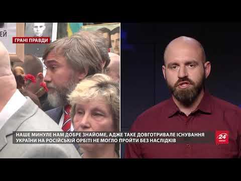 Последствия существования Украины на российской орбите, Грани правды