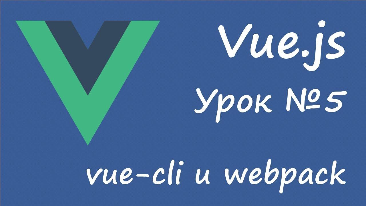 Vue js - сборка с vue-cli и webpack [урок 5]