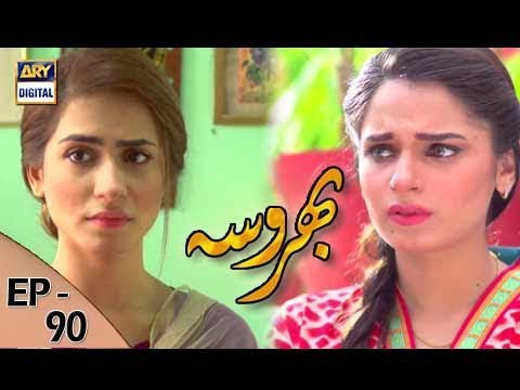 Bharosa - Episode 90 - 14th September  2017 - ARY Digital Drama