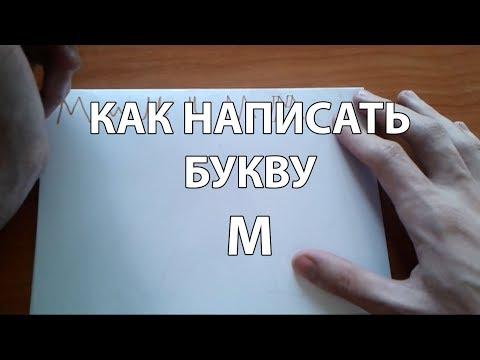 Как правильно и красиво написать букву М?