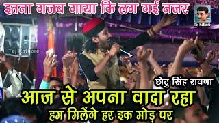 कैसे लग गई थी छोटू सिंह रावणा को इस प्रस्तुति के दौरान नजर, देखें ।। Chotu Singh Rawna