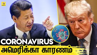 America was Accused by China For Coronavirus Spread