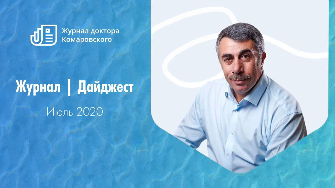 Журнал | Дайджест | Июль 2020 | Доктор Комаровский