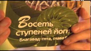 """""""Познавательный фильм"""": Йога"""