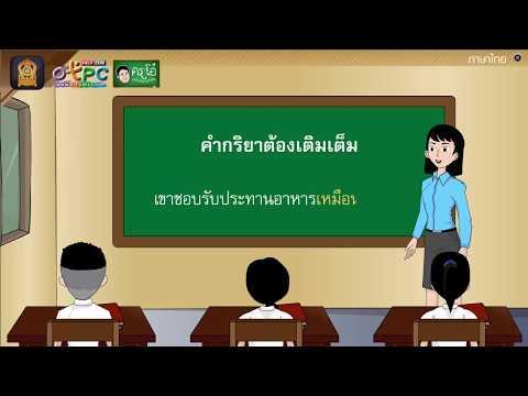 คำกริยา -  สื่อการเรียนการสอน ภาษาไทย ป.6