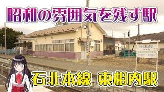 【レトロ駅舎】北見市 JR石北本線 東相内駅【釧路ゆうひ】