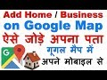 Add Home / Business / Location in Google Map Using Mobile (गूगल मैप में अपना एड्रेस कैसे डाले )