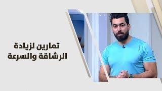 احمد عريقات - تمارين لزيادة الرشاقة والسرعة