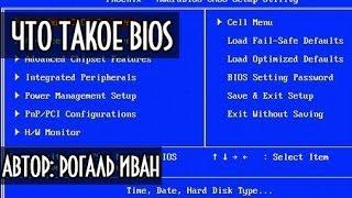 Что такое BIOS (биос)