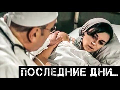 Врачи прямым текстом сказали, сколько осталось жить Заворотнюк - Ruslar.Biz