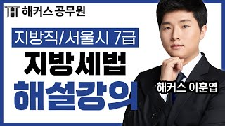 2021년 지방직/서울시 7급공무원 공무원지방세법 해설…