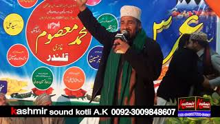 ishtiaq sultani naat | darbar choki shreef kajlani uras 2018 || #Naat-Episode-647