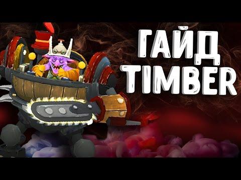 видео: ГАЙД НА timbersaw ДОТА 2 - guide timbersaw dota 2