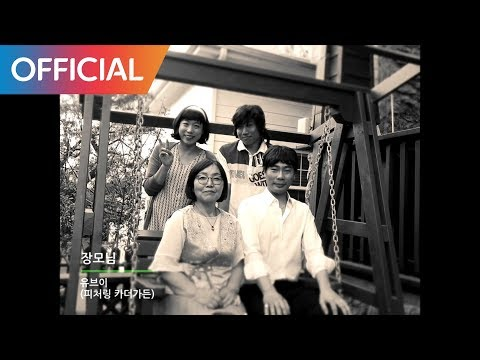 UV - 장모님 (Mother-in-law) (Feat. 카더가든 Car the garden) MV