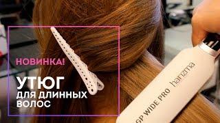 Обзор: Утюжок с широкими пластинами GP Wide Pro для длинных волос