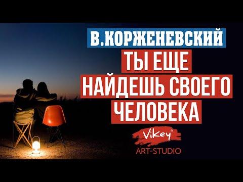 Стих «Ты еще найдешь своего человека» читает В. Корженевский