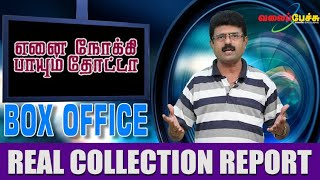 Valai Pechu #855 | 10th Dec 2019 | Enai Noki Paayum Thota | Real Collection Report