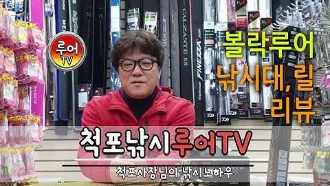 척포낚시루어TV 볼락용 루어대,릴 간단한 리뷰!!