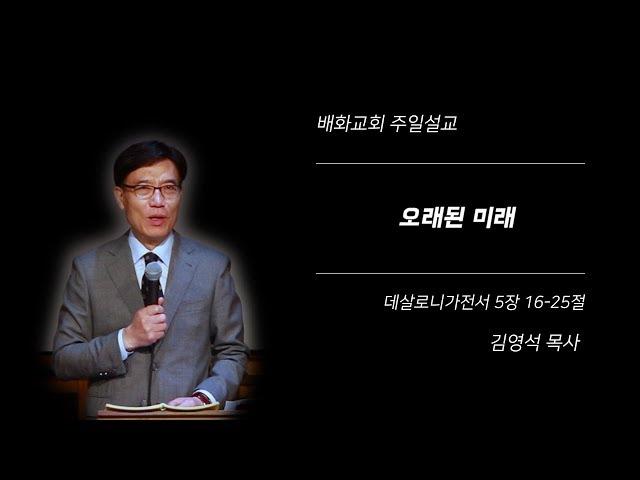 20191124 오래된미래(살전 5장 16-25절) / 김은철 목사