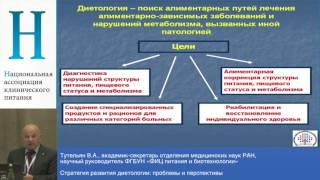 Тутельян В.А. Стратегия развития диетологии: проблемы и перспективы