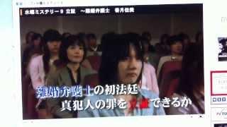 公式HPの予告をiPhoneにて撮影 テレビ東京にて2013年5月29日21時より放...