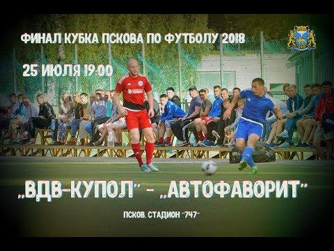 """""""Автофаворит"""" Псков - """"ВДВ-Купол"""" Псков"""