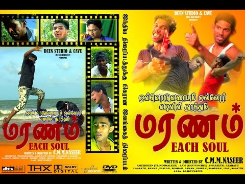 maranam srilankan movie 2016