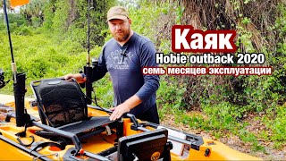 Kayak Hobie Mirage outback Обзор каяка После семи месяцев эксплуатации Каяк на педалях для рыбалки