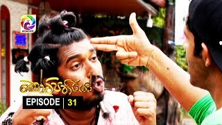 Kotipathiyo Episode 31 කෝටිපතියෝ  | සතියේ දිනවල රාත්රී  8.55 ට . . . Thumbnail