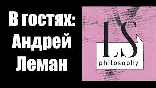 Вечерний стрим В гостях Андрей Леман