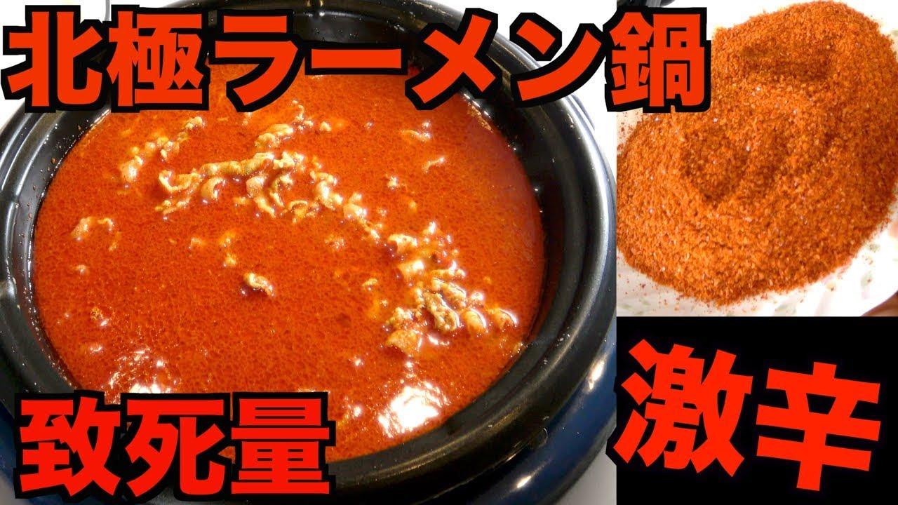 【超激辛】蒙古タンメン中本風「北極ラーメン鍋」の作り方!