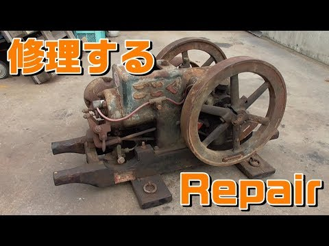 Repair the old engine of Aichi Machine Industry!