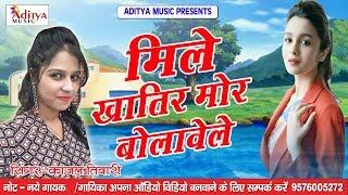 मिले के बोलावस मोतिहारी || Mile Ke Bolawas motihari || Kajal Tiwari || New Bhojpuri Song 2018