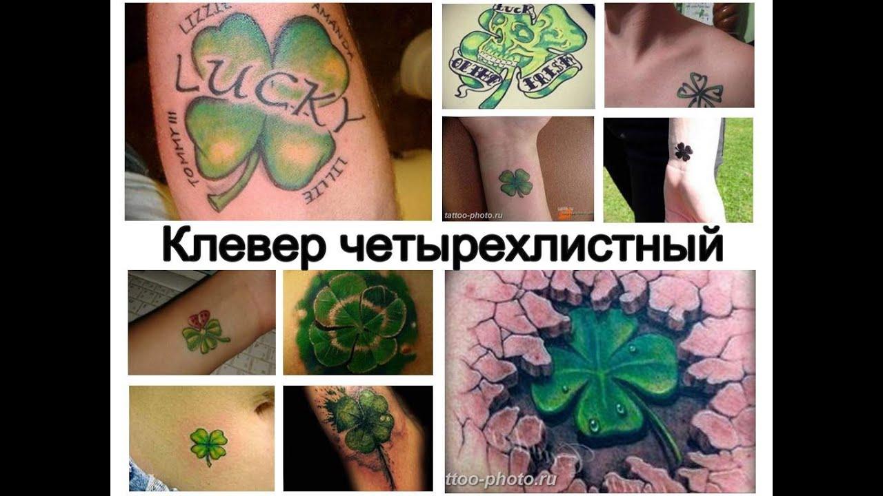 Значение тату клевер четырехлистный - смысл рисунка и фото примеры для сайта tattoo-photo.ru