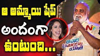 K Raghavendra Rao Funny Speech @ Achari America Yatra Pre Release Event || Manchu Vishnu || NTV